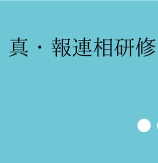 3.真・報連相研修