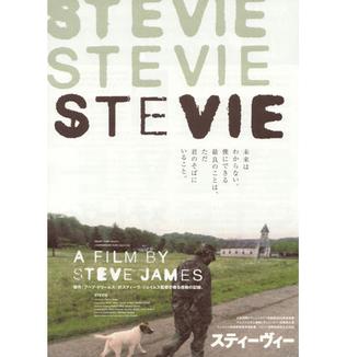 映画「STEVIE」から学ぶ 周囲の理解と手助けの重要性