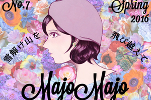 2016年春号 vol.7