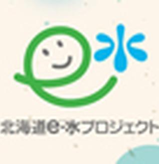 北海道e-水プロジェクト