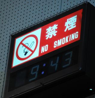 タバコが止められない!?ちょっと変わった禁煙のための取り組みを紹介