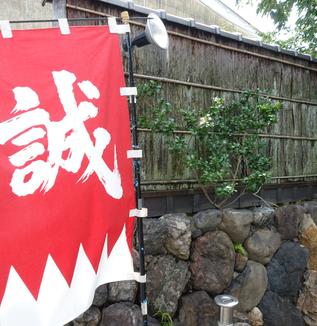 碑文に見る幕末 新選組遺蹟 - 八木邸(壬生)