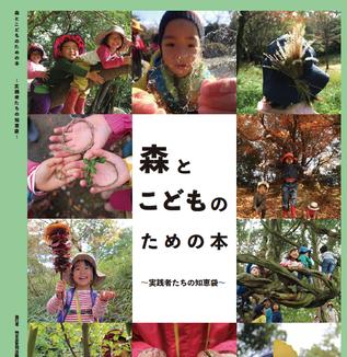 森のようちえん指導者向け書籍発刊のお知らせ
