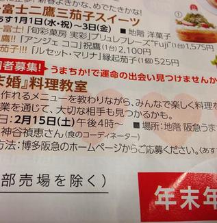 レシピ『博多阪急バレンタイン企画「うま婚」♥︎』