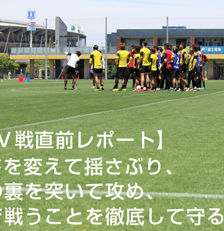 【東京V戦直前レポート】サイドを変えて揺さぶり、相手の裏を突いて攻め、球際で戦うことを徹底して守る