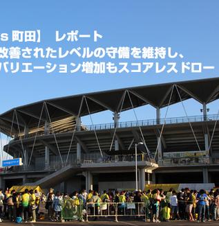 【千葉vs町田】レポート:前節で改善されたレベルの守備を維持し、攻撃はバリエーション増加もスコアレスドロー
