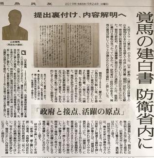 山本覚馬の『管見』の原本が防衛省で発見!