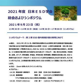 9/23 日本ESD学会シンポジウム「第 2 期 ESD 国内実施計画の実現に向けて」