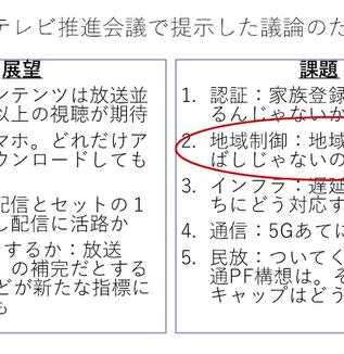 放送同時配信 私が「地域制御、常時同時」にこだわる理由〜塚本幹夫氏寄稿〜