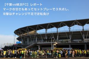 【千葉vs横浜FC】レポート:マークの甘さもあってセットプレーで3失点し、攻撃はチャレンジ不足で逆転負け