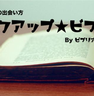 【新コーナー】ピックアップ★ビブリオ_vol.1『テーマ:自然』[ビブリオバトルふしみ]