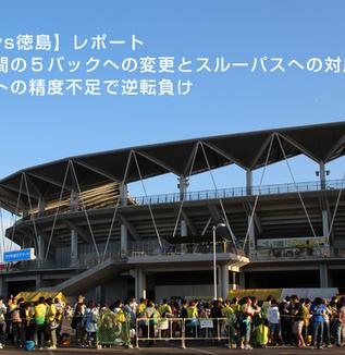 【千葉vs徳島】レポート:早い時間の5バックへの変更とスルーパスへの対応、シュートの精度不足で逆転負け
