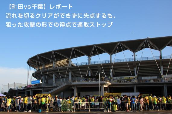 【町田vs千葉】レポート:流れを切るクリアができずに失点するも、狙った攻撃の形での得点で連敗ストップ