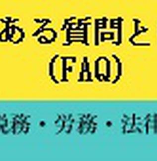 【ご案内】NPO専門相談FAQ