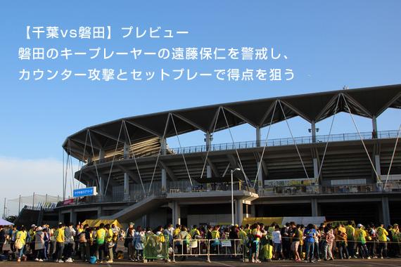 【千葉vs磐田】プレビュー:磐田のキープレーヤーの遠藤保仁を警戒し、カウンター攻撃とセットプレーで得点を狙う