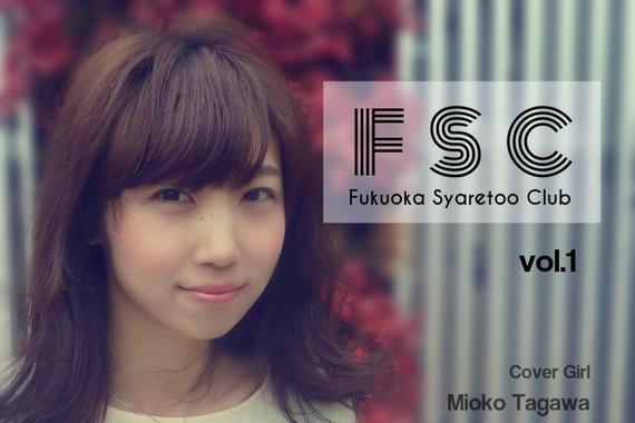FSC vol.1