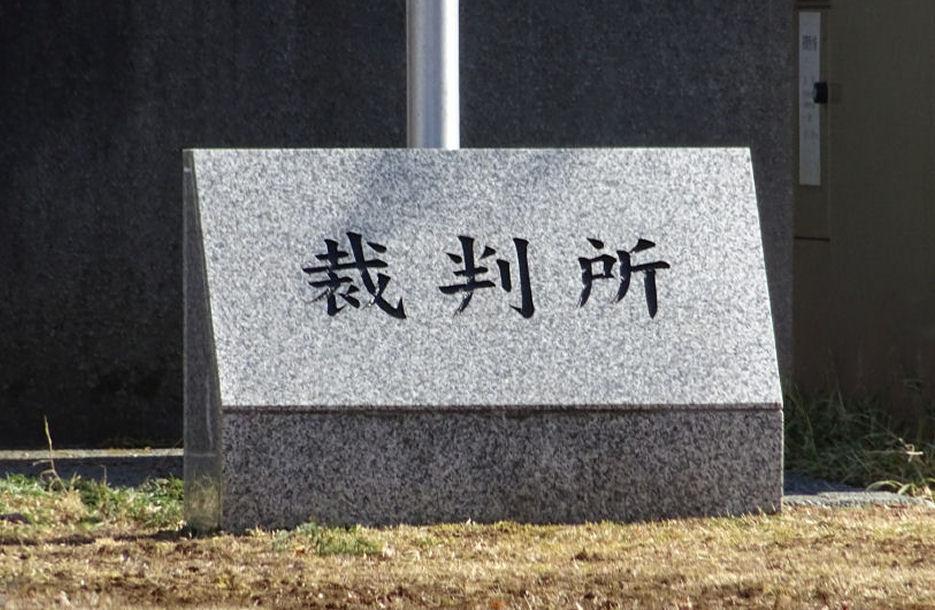 """【長田塾裁判】NHK記者が""""ひきこもり少年""""を強制連行"""
