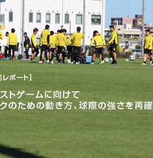 【栃木戦直前レポート】今季のラストゲームに向けてパスワークのための動き方、球際の強さを再確認する