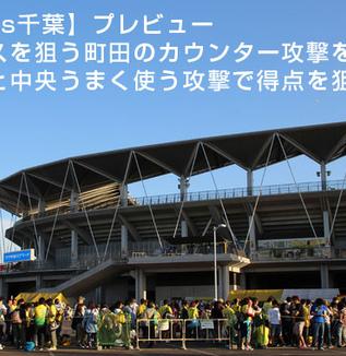 【町田vs千葉】プレビュー:スペースを狙う町田のカウンター攻撃を封じ、サイドと中央うまく使う攻撃で得点を狙う