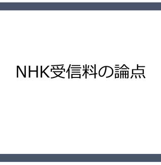 出口が見えない!NHKの料金システムと公共メディアの着地点