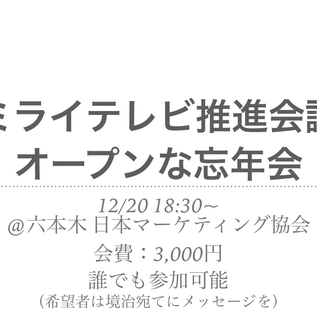 イベントのお知らせ【ミライテレビ推進会議2018オープンな忘年会】
