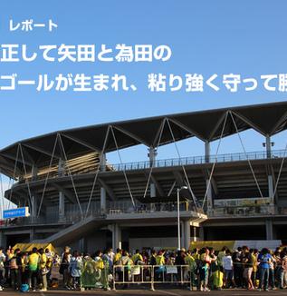 【千葉vs水戸】レポート:攻守を修正して矢田と為田の移籍後初ゴールが生まれ、粘り強く守って勝ちきる