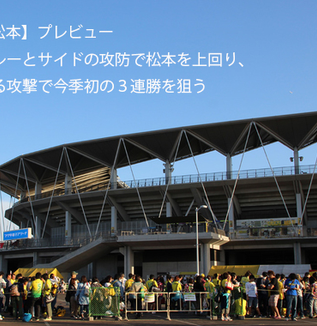 【千葉vs松本】プレビュー:セットプレーとサイドの攻防で松本を上回り、工夫のある攻撃で今季初の3連勝を狙う
