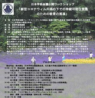 日本学術会議公開ワークショップ「新型コロナウィルス禍の下での持続可能な発展のための教育の推進」