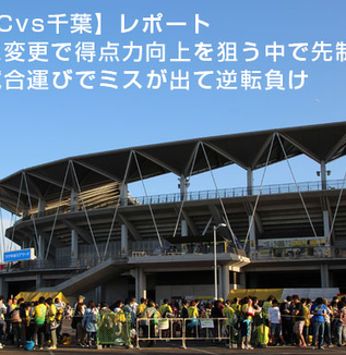 【横浜FCvs千葉】レポート:システム変更で得点力向上を狙う中で先制するも後半の試合運びでミスが出て逆転負け