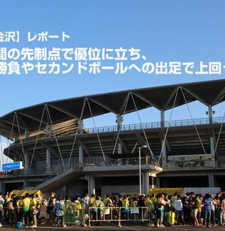 【千葉vs金沢】レポート:早い時間の先制点で優位に立ち、球際の勝負やセカンドボールへの出足で上回って勝つ