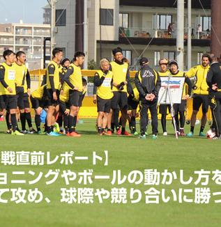 【横浜FC戦直前レポート】ポジショニングやボールの動かし方を意識して攻め、球際や競り合いに勝って守る