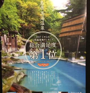 福島温泉ベスト5