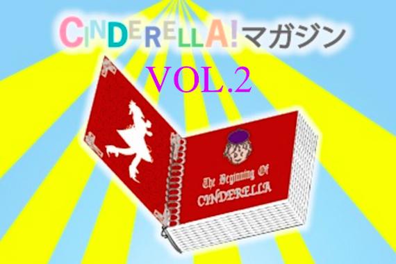 CINDERELLAの新星!