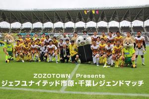 『1点』を取ること、『1点』を守ることにこだわる~ZOZOTOWN Presents ジェフユナイテッド市原・千葉レジェンドマッチ~