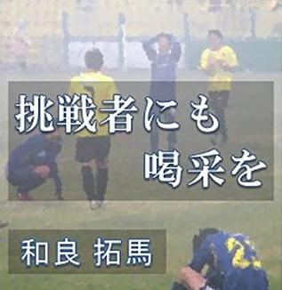 和良拓馬さんの『挑戦者にも喝采を』を読みました~(^O^)/