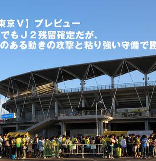 【千葉vs東京V】プレビュー:引き分けでもJ2残留確定だが、アイデアのある動きの攻撃と粘り強い守備で勝利を狙う