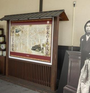京都史跡巡り、「伏見編」