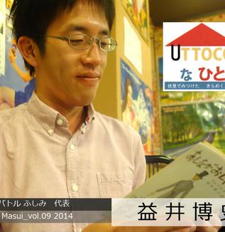 【UTTOCOな人】益井 博史さん Hirofumi Masui_vol.09 2014