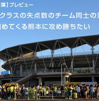 【熊本vs千葉】プレビュー:J2最多クラスの失点数のチーム同士の対戦で、守りを固めてくる熊本に攻め勝ちたい