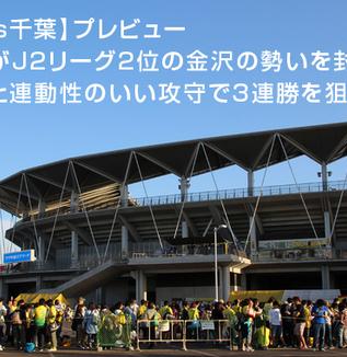 【金沢vs千葉】プレビュー:得点数がJ2リーグ2位の金沢の勢いを封じ、距離間と連動性のいい攻守で3連勝を狙う