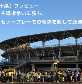 【京都vs千葉】プレビュー:中盤での主導権争いに勝ち、サイドやセットプレーでの攻防を制して連勝を狙う