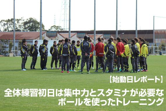 【始動レポート】全体練習初日は集中力とスタミナが必要なボールを使ったトレーニング。