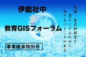 2014年07月号 vol.4 【教育GISフォーラム事業継承に伴う特別号】