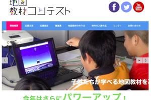 2014年09月号 vol.6【地図教材コンテスト2014特別号】