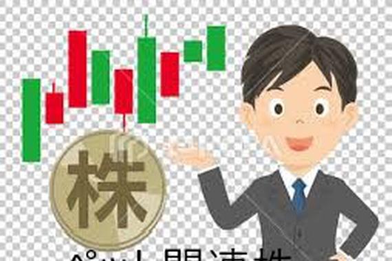 ペット関連企業への株式投資~米国株編