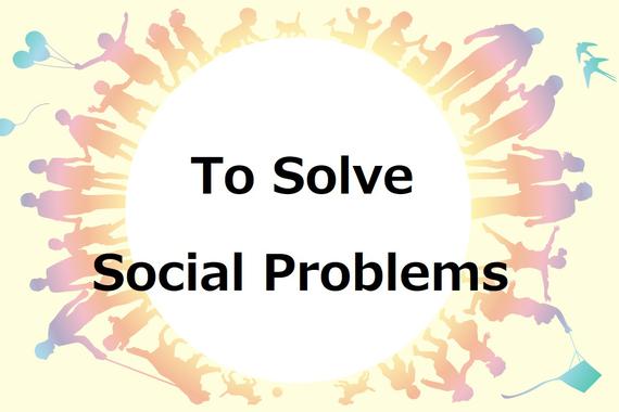 社会課題に取り組む 様々な活動