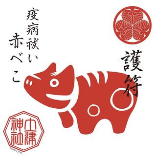 土津神社 赤べこ護符~新型コロナウィルス感染症終息を願って