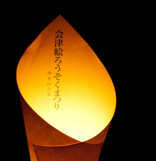 『会津絵ろうそくまつり~ゆきほたる~』と『体感! 光の杜ミュージアム「アイヅテラス 」』