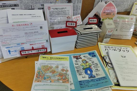 災害救援のボランティアや寄付などの情報