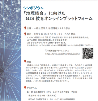 【GIS学会】(10月30日)シンポジウム「地理総合」に向けたGIS教育オンラインプラットフォーム(要事前登録、参加費無料)